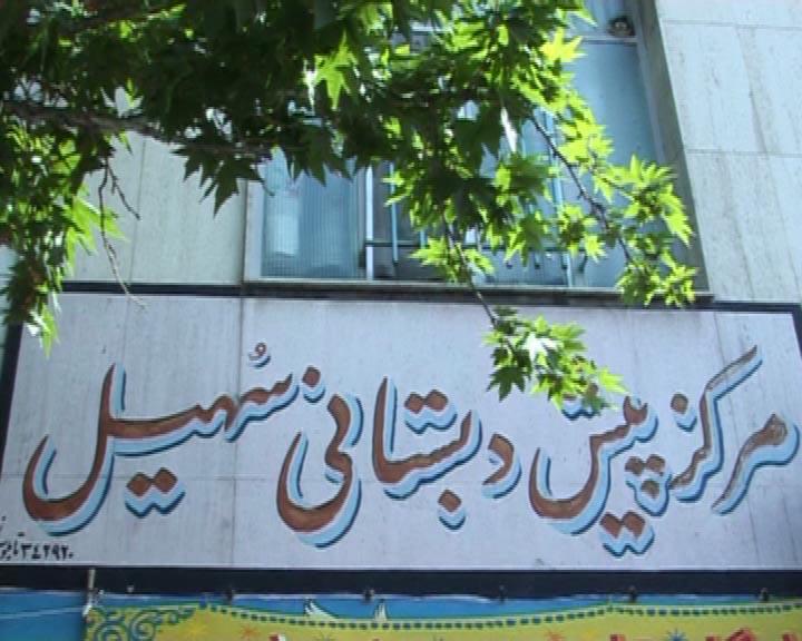 ورودی مهد کودک و پیش دبستانی سهیل