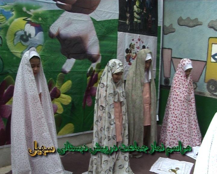 مراسم نماز جماعت پیش دبستانی سهیل