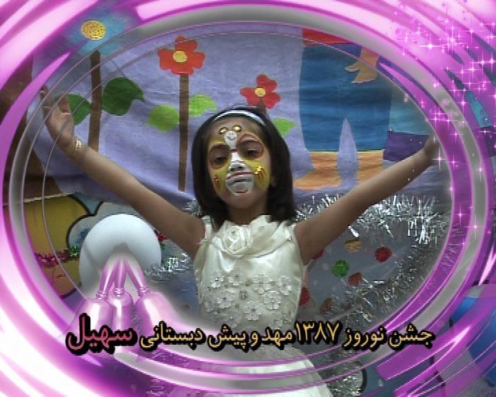 جشن نوروز مهد کودک و پیش دبستانی سهیل