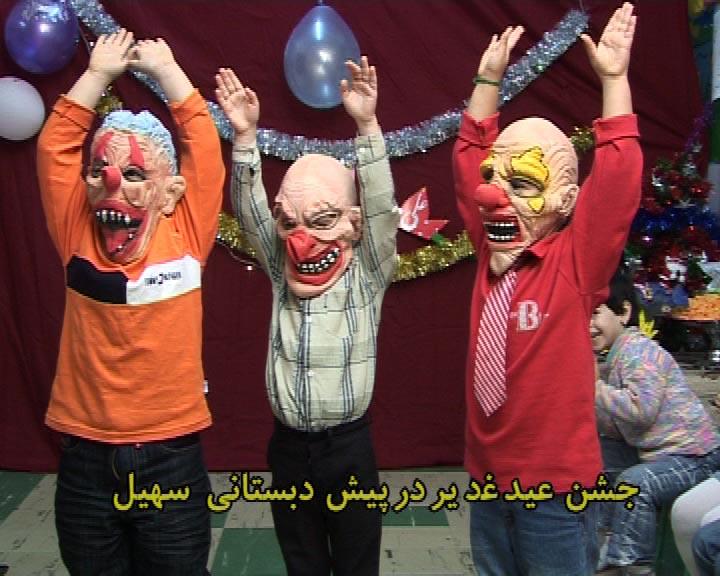 جشن عید غدیر مهد کودک و پیش دبستانی سهیل