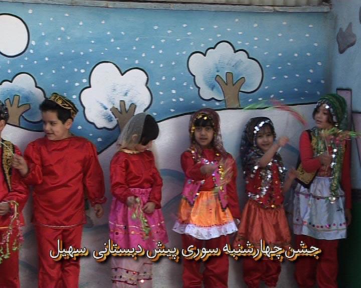 مراسم های مهد کودک و پیش دبستانی سهیل